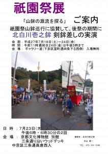 ichinohoko_poster2015-7-23